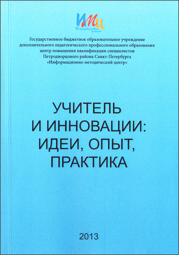Сборник 2013 года